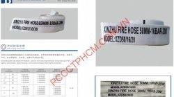 CATALOGUE XINZHU: Cuộn vòi chữa cháy (p1) thumbnail